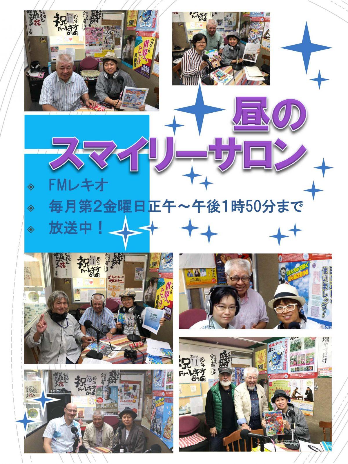 今回は初登場の神野オキナ先生が出ます! 8月10日(金)『昼のスマイリーサロン』