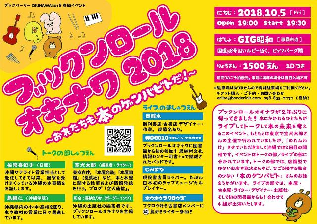 10月5日(金)開催! ブックパーリー OKINAWA2018 参加イベント「 ブックンロール オキナワ2018〜おれたちも本のゲンバビトだ!〜」のチラシがリブロさんから届きました!