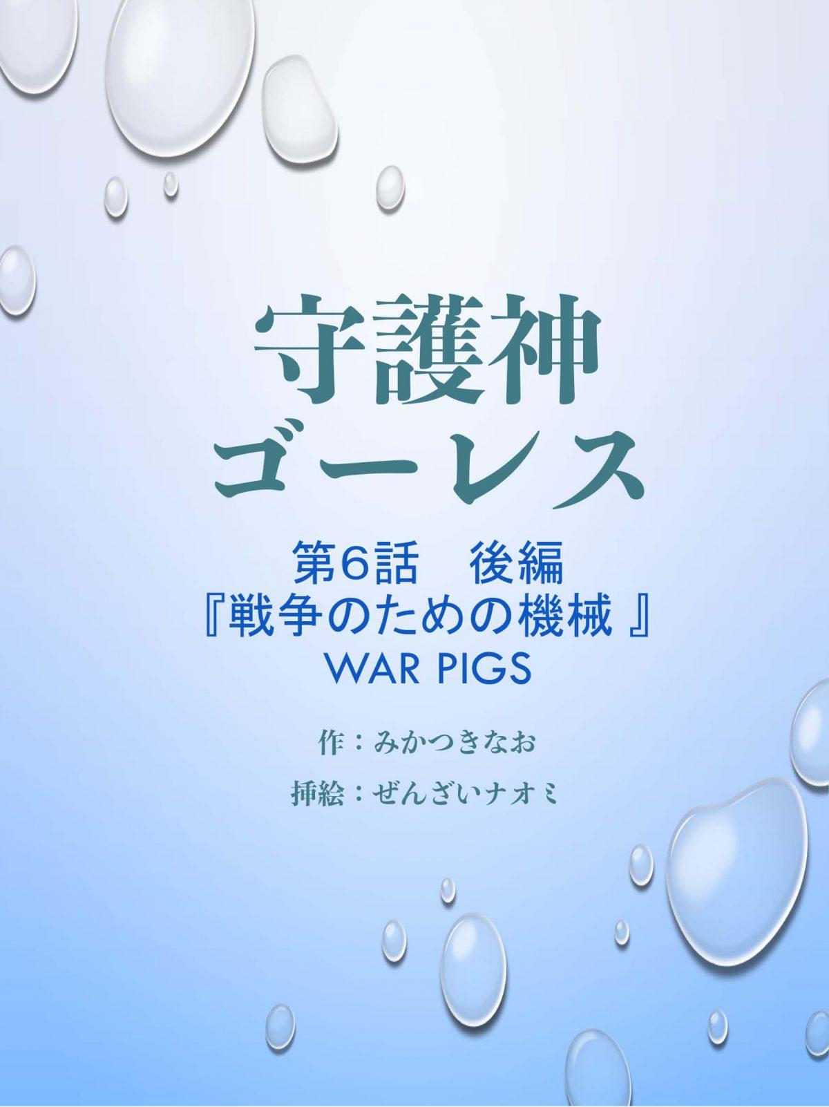 守護神ゴーレス  第6話 後編 『戦争のための機械』 War pigs