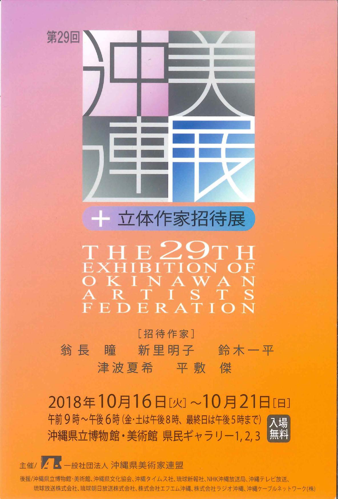 大浜先生参加イベント「 第29回 沖美連展+立体作家招待展」のハガキが届きました! 開催中〜10月21日(日)です!
