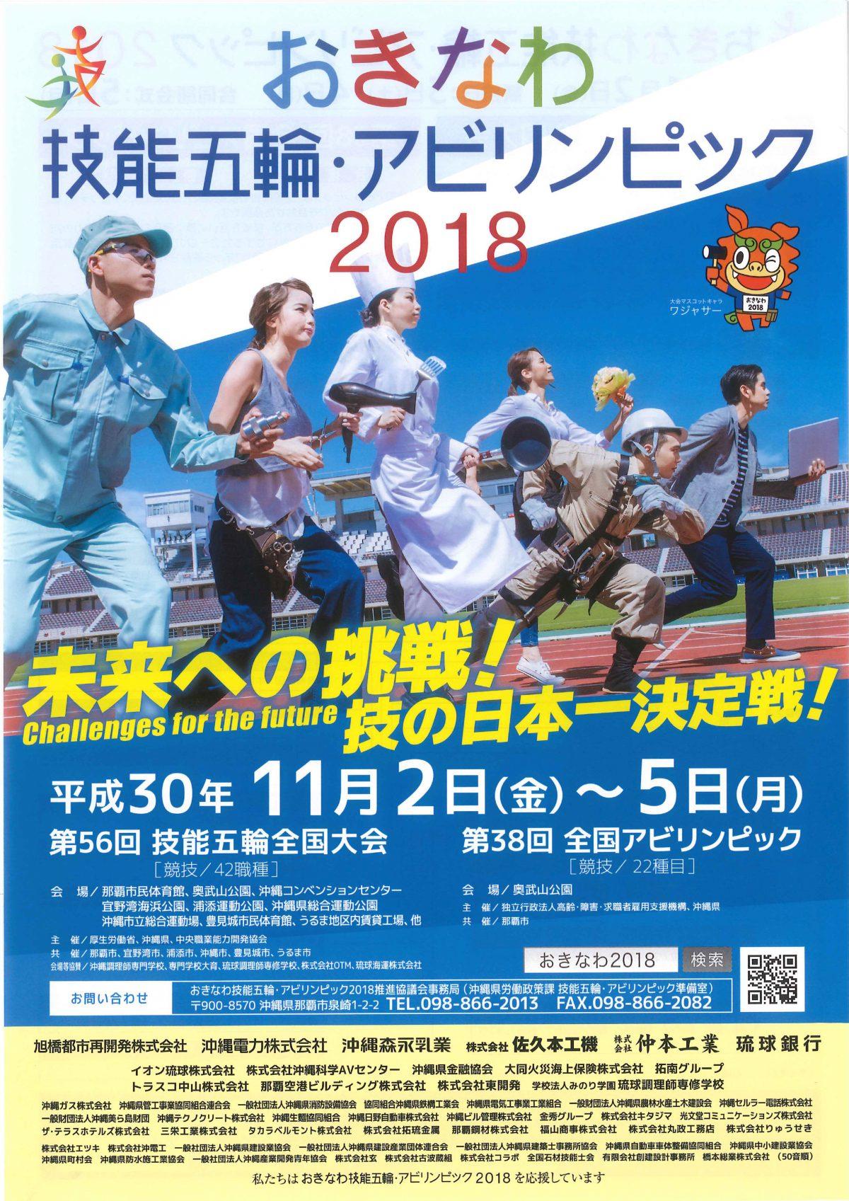 11月3日(土)・4日(日)の「おきなわ技能五輪・アビリンピック 2018」にブースで出ます!