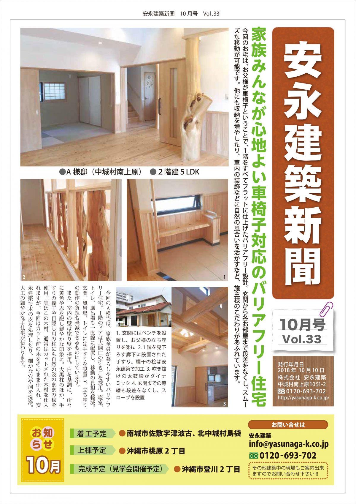 「安永建築新聞」10月号もやりました! マンガ以外のチラシも可能です!