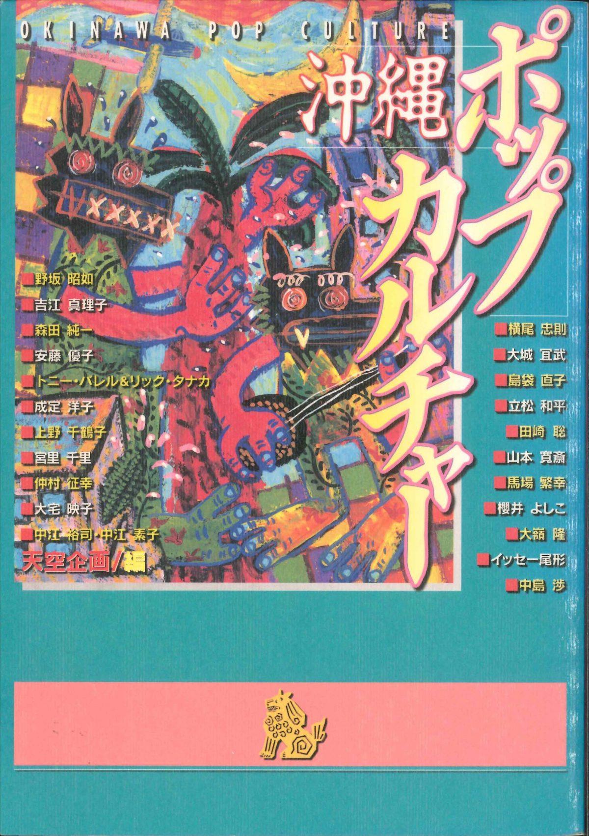 懐かしのお仕事報告です!「沖縄ポップカルチャー」共著やりました!
