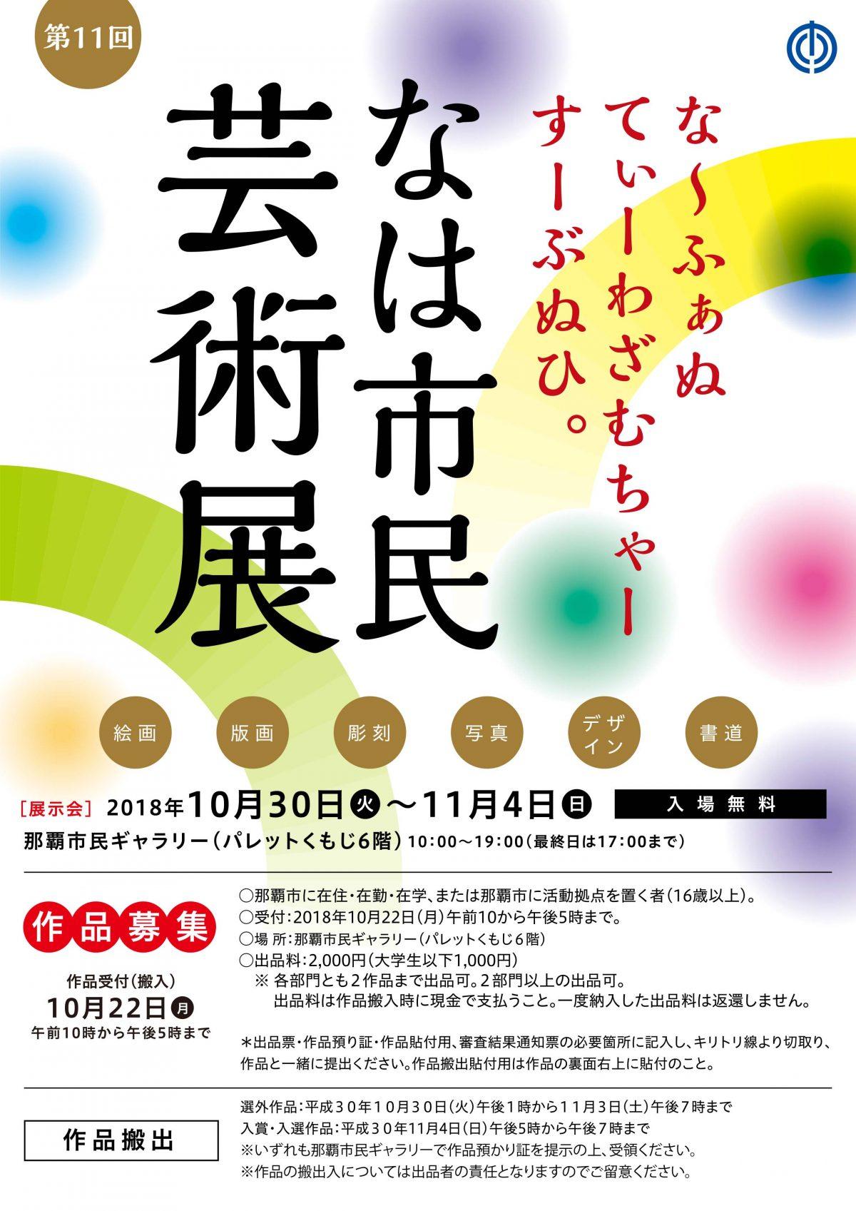 チラシが届きました! 10月22日(月)作品受付(搬入)締め切りです!「第11回なは市民芸術展」
