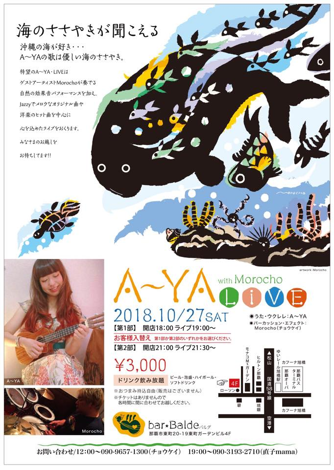「A~YA with Morocho LIVE」のチラシが届きました! 10月27(土)bar・Baldeでライブです!