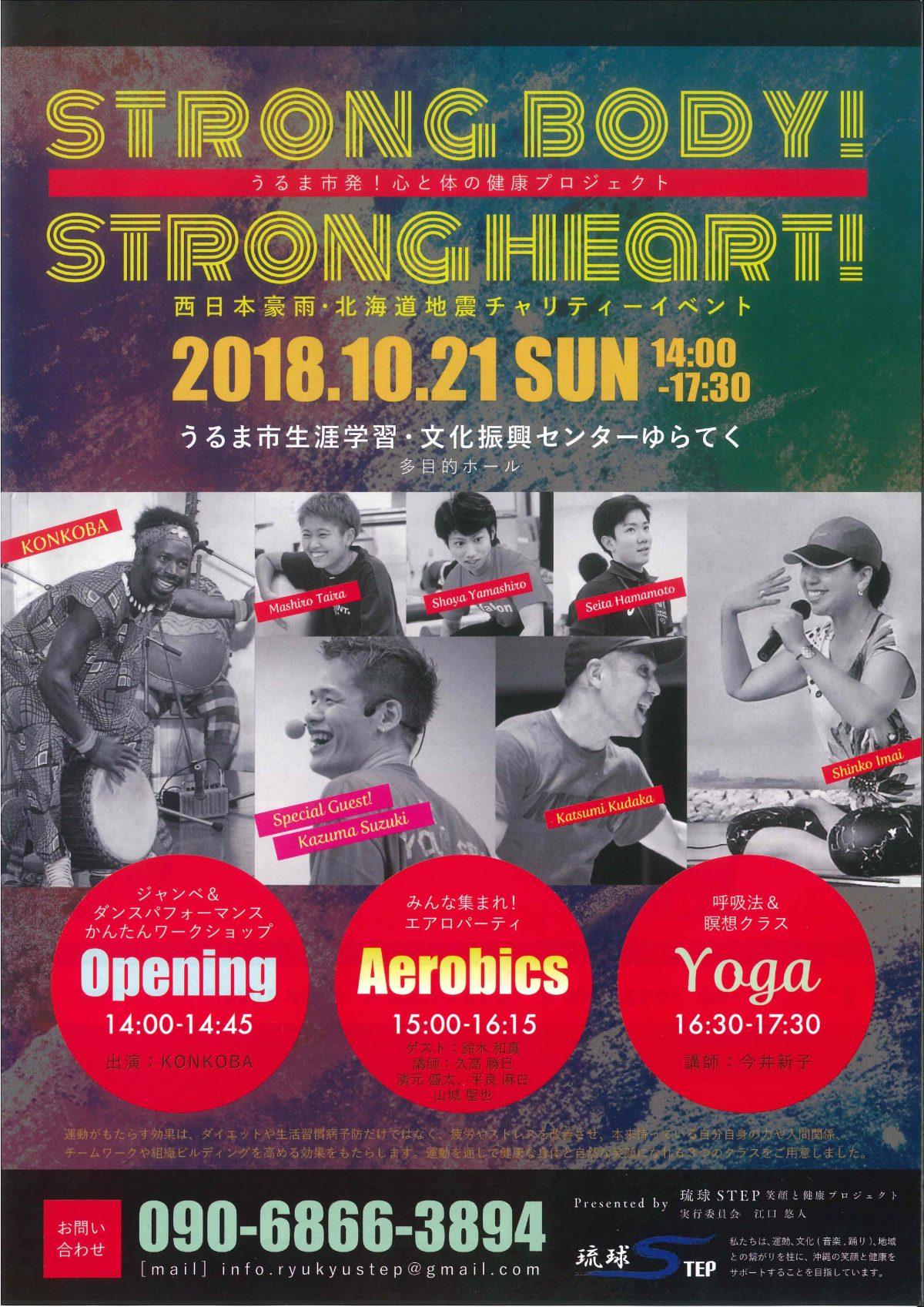 「 STRONG BODY! STRONG HEART」のチラシが届きました! 10月21日(日)です!