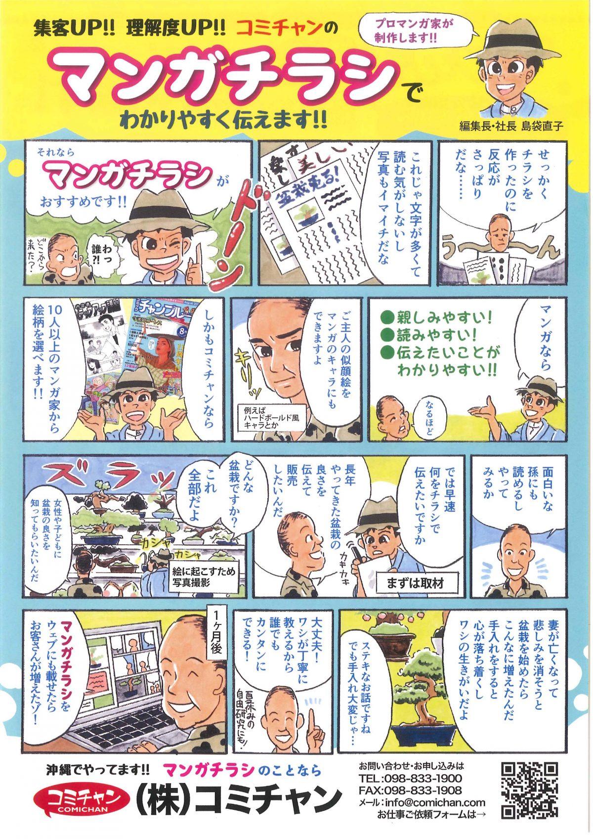 沖縄「マンガチラシ」お仕事承ります!