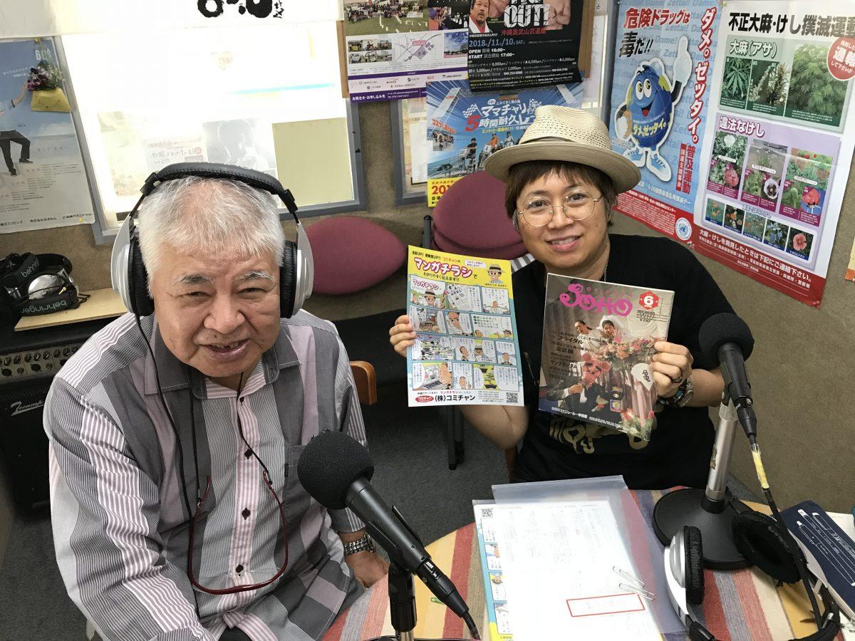 『昼のスマイリーサロン』11月9日(金)はゲストなしでした! 沖縄のマンガチラシもよろしく!
