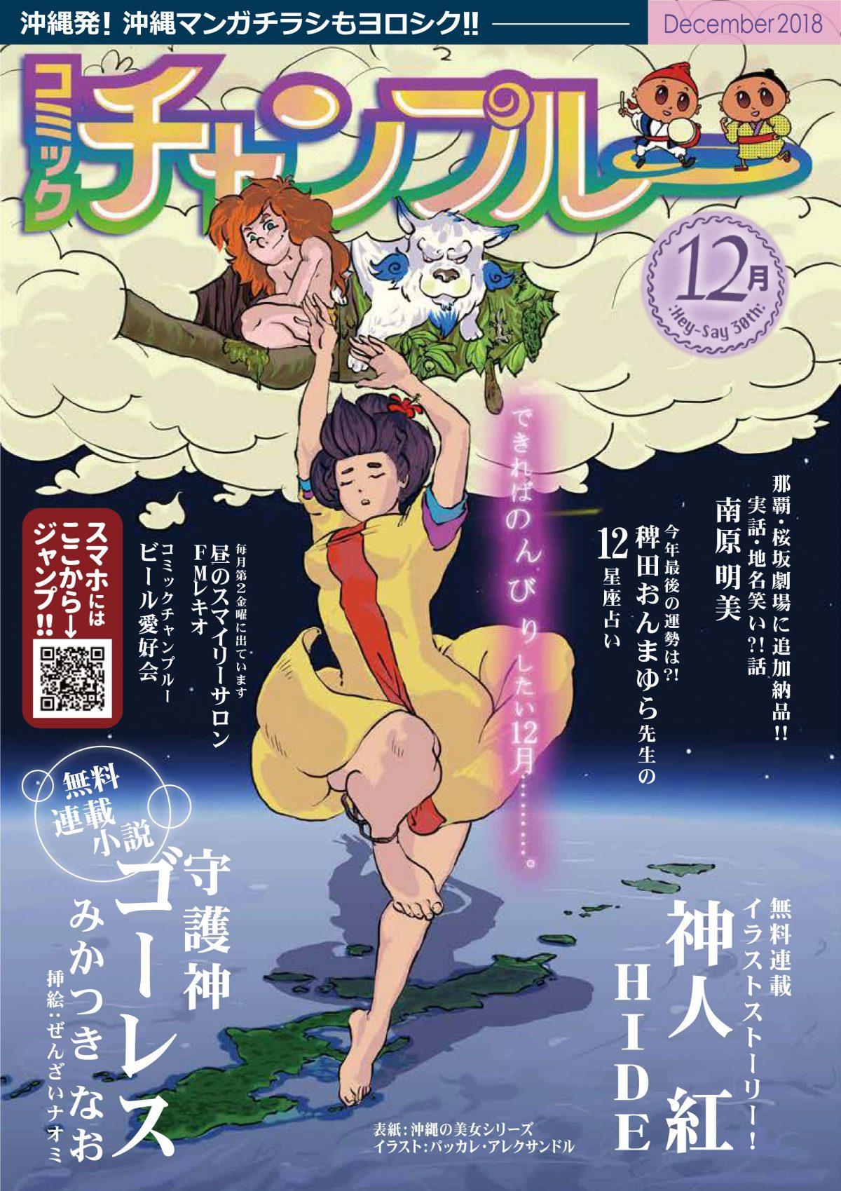 コミックチャンプルー 表紙更新しました! 12月です! 沖縄マンガチラシもやってます!