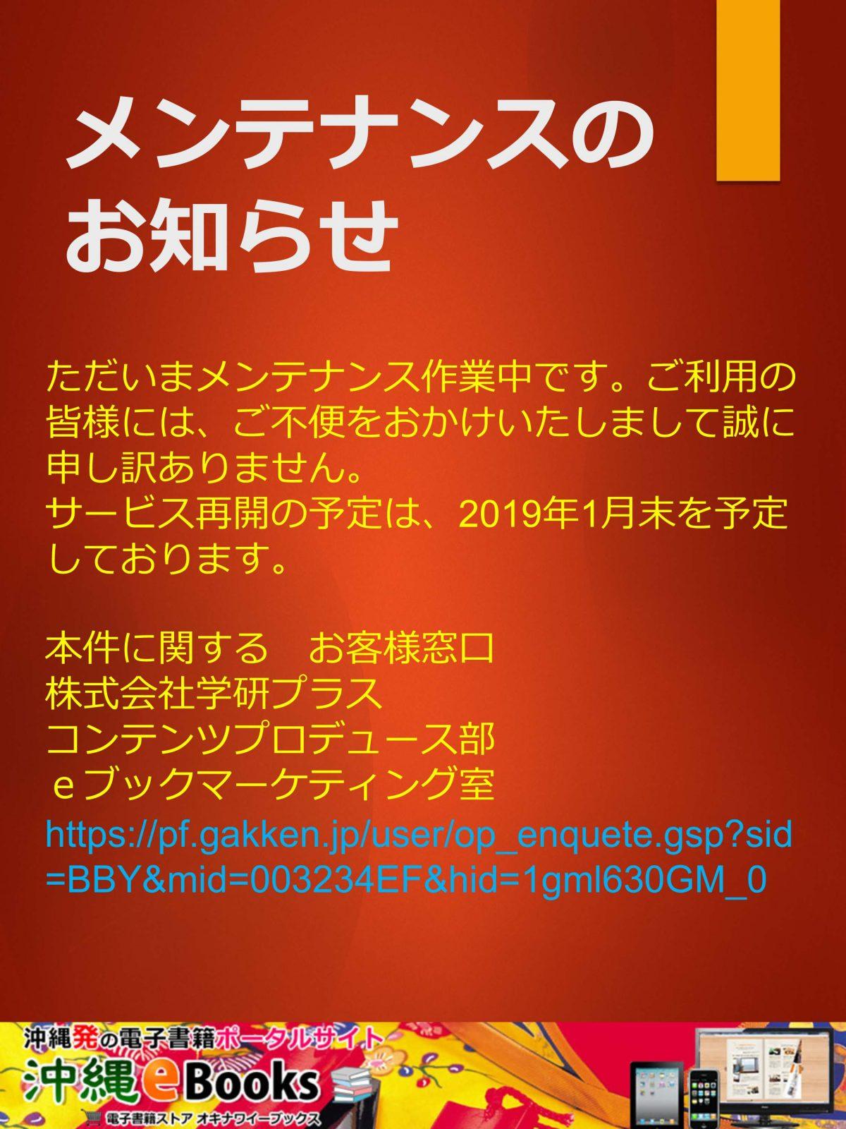 沖縄eBooksメンテナンス中です。ご迷惑おかけして申し訳ありません!