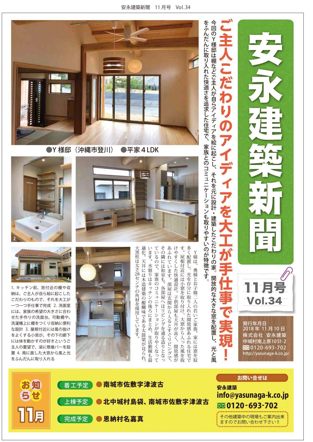 マンガ以外のチラシも可能です! 「安永建築新聞」11月号もやりました!