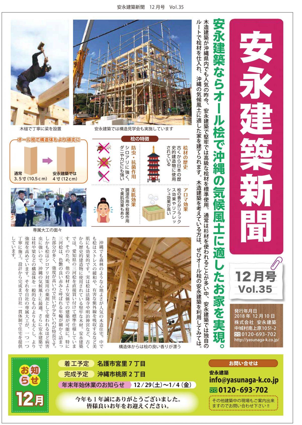 「安永建築新聞」12月号もやりました! マンガ以外のチラシも可能です!