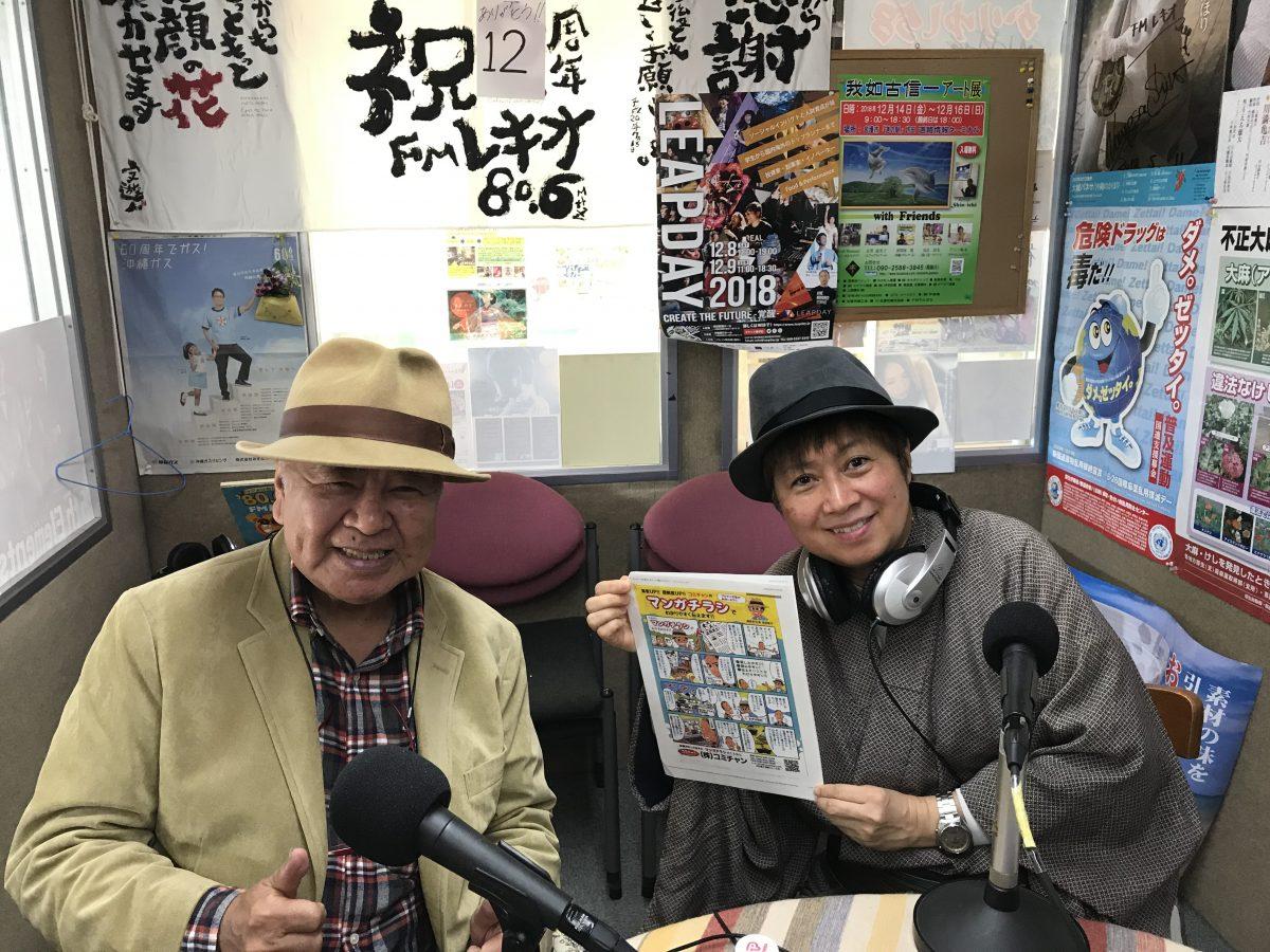 12月14日(金)もゲストなしでした!『昼のスマイリーサロン』沖縄のマンガチラシもよろしく!