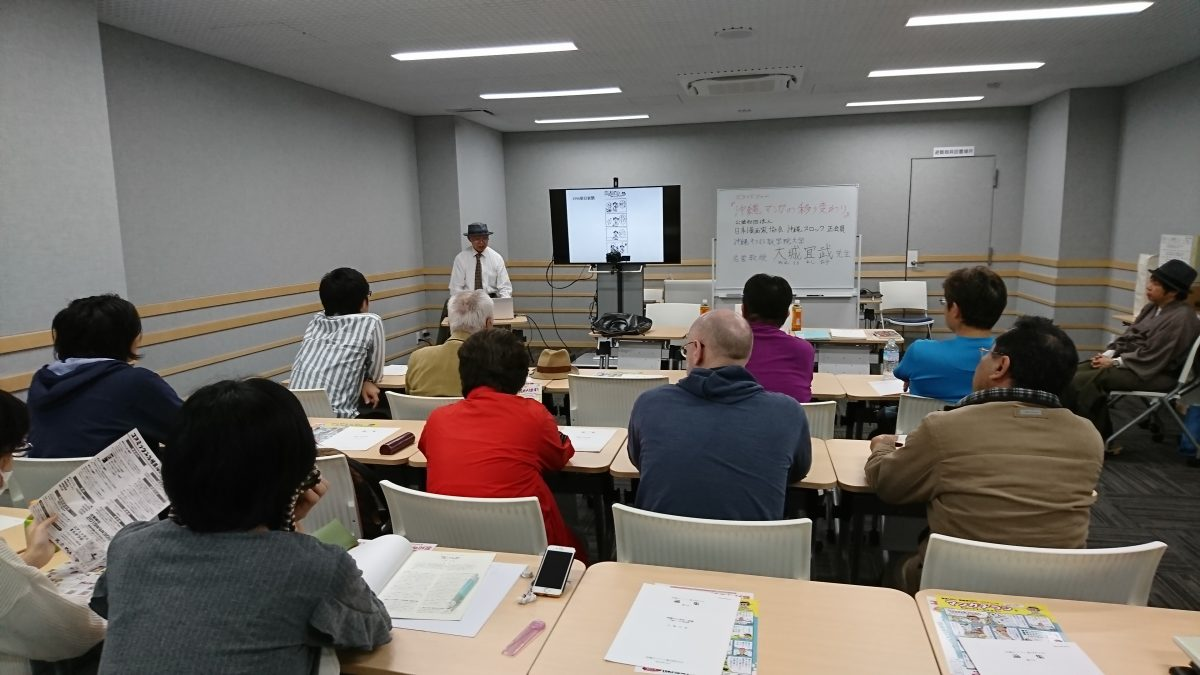 報告が遅くなりましたが大盛況でした! 1月12日(土)に開催しました!「スライドショー 沖縄マンガの移り変わり」