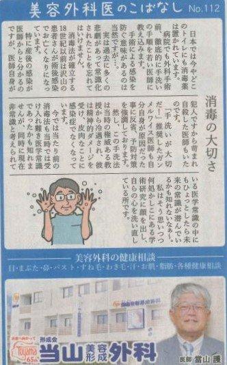 「当山美容形成外科」新聞連載コラム広告挿絵イラスト描きました! マンガチラシ以外にもお仕事承ります!