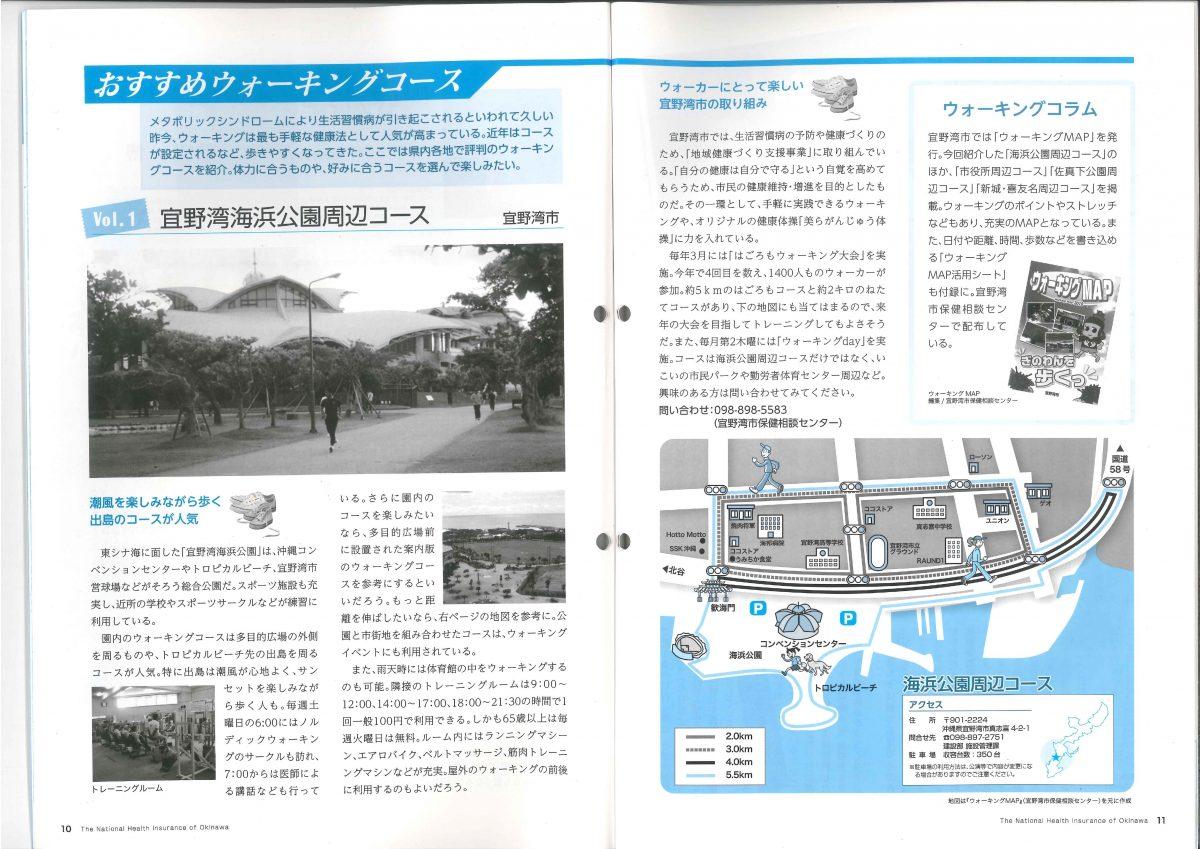 取材・原稿やりました! マンガチラシ以外にもお仕事承ります!「沖縄の国保2011年夏号」懐かしのお仕事報告です!