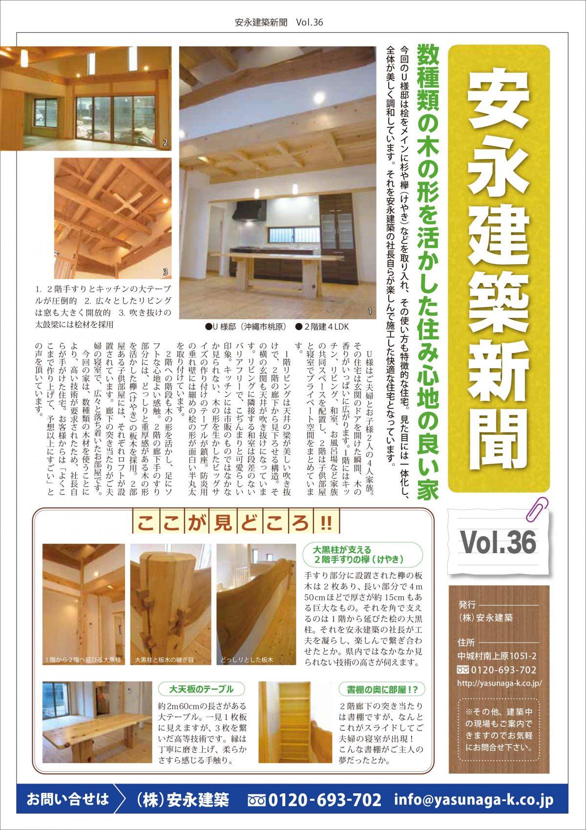 36号もやりました!「安永建築新聞」マンガ以外のチラシもやってます!