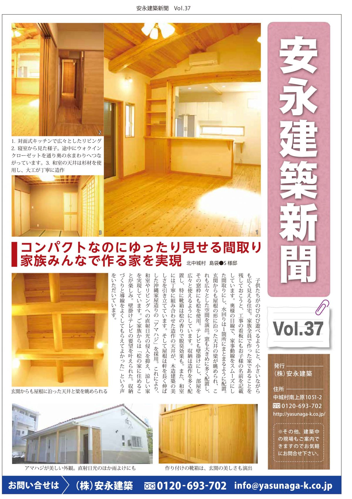 「安永建築新聞」37号出ました! マンガ以外のチラシもやってます!