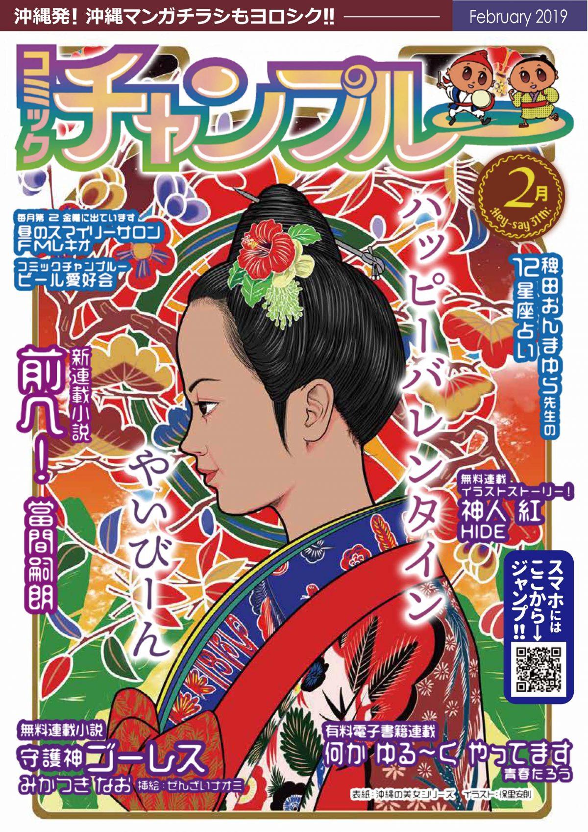 2月です! コミックチャンプルー 表紙更新しました! 沖縄マンガチラシもやってます!