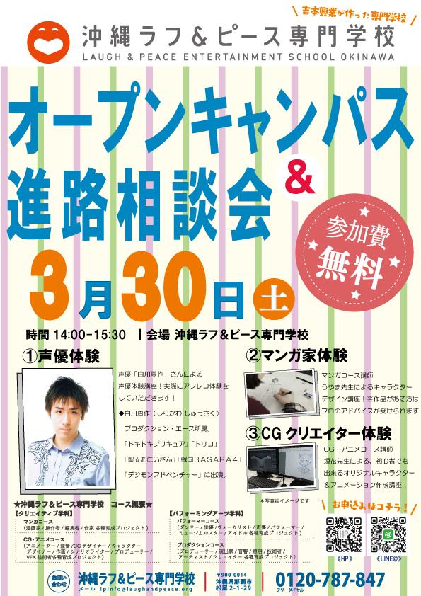 東京から声優さんがやってきます‼︎「オープンキャンパス&進路相談会」3月30日(土)!