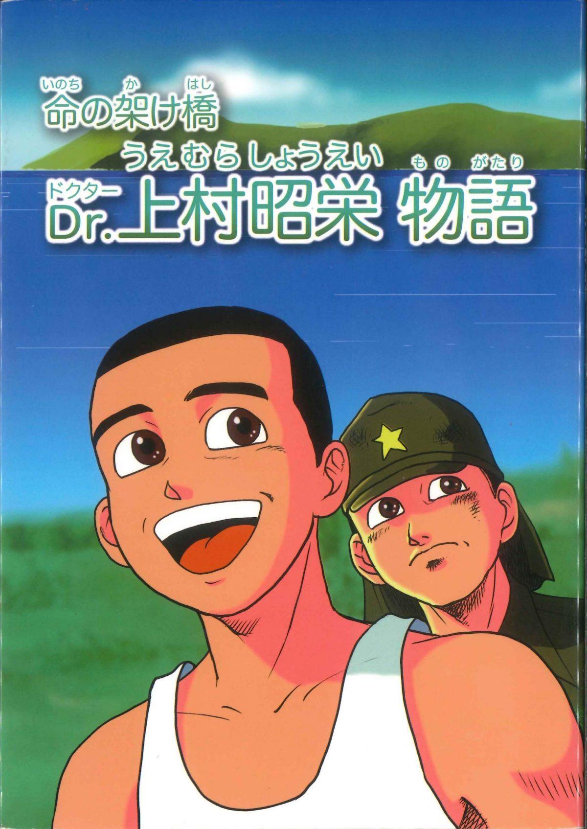 懐かしのお仕事報告です!「命の架け橋 Dr.上村昭栄 物語」マンガのお仕事承ります!