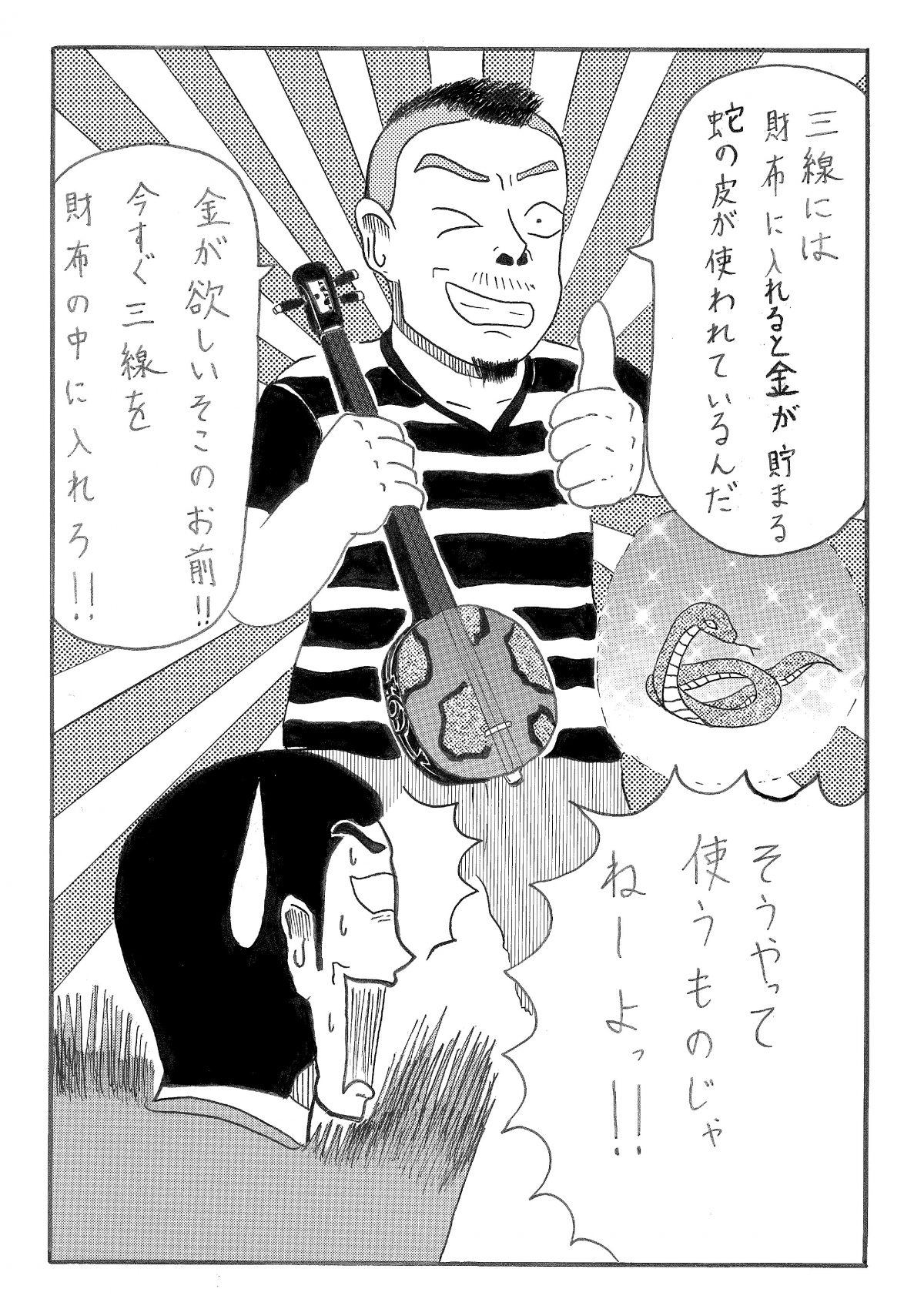 ヒューマンアカデミー那覇校1コママンガ課題「使用方法」