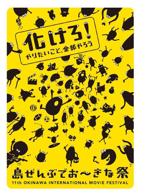 「島ぜんぶでお〜きな祭」4月18日(木)〜21日(日)! いよいよ開始‼︎