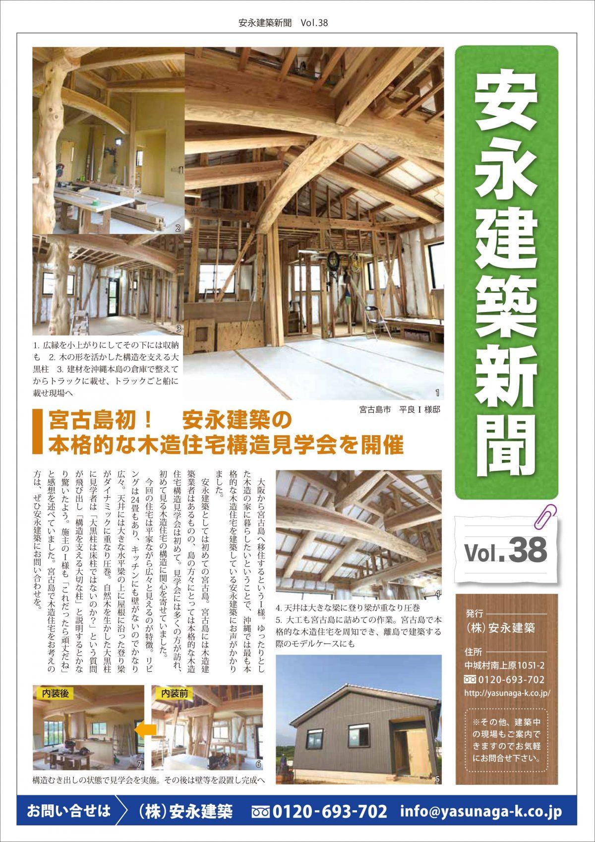 38号出てます!「安永建築新聞」マンガ以外のチラシもやってます!