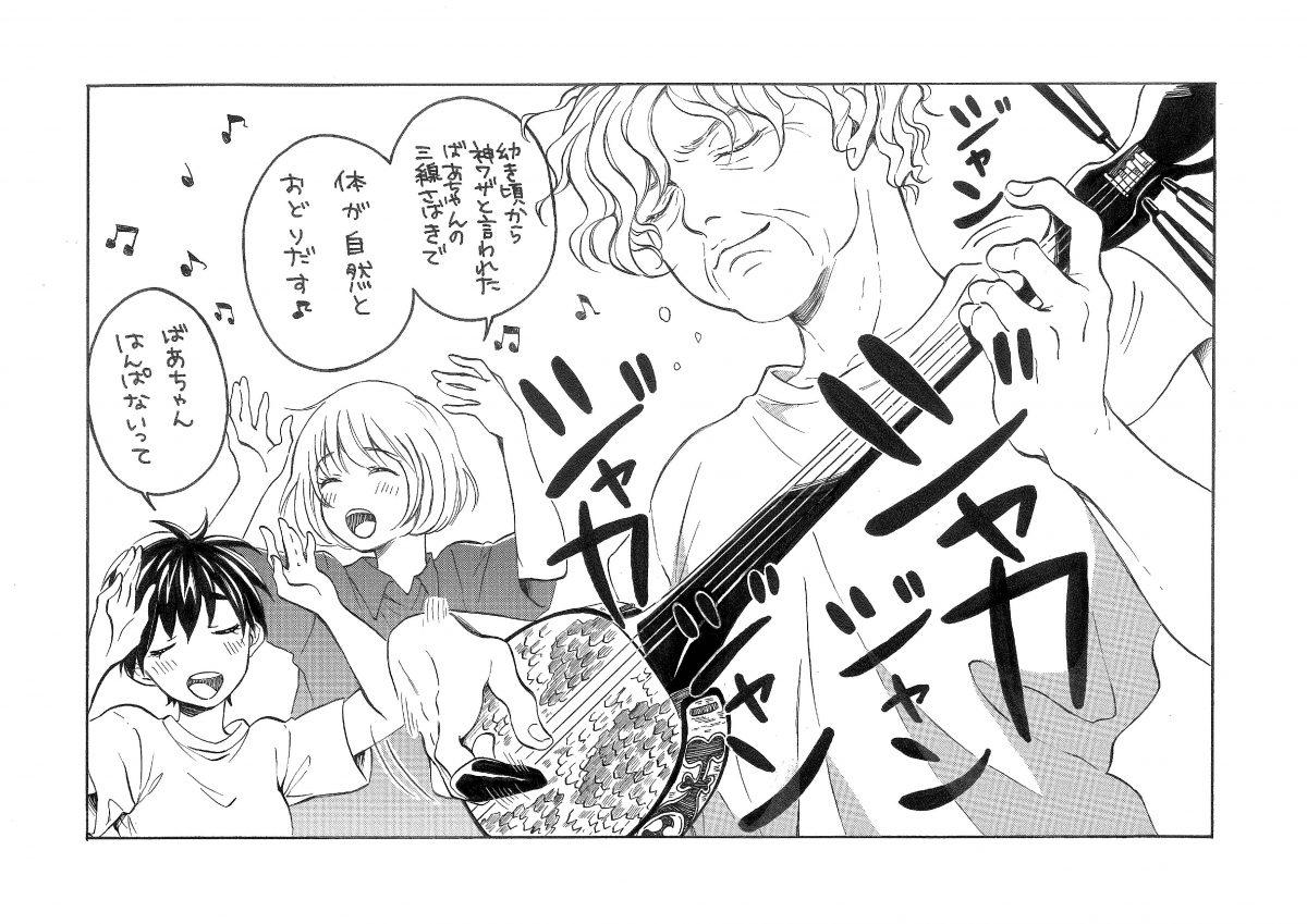 ヒューマンアカデミー那覇校1コママンガ課題「ばあちゃん はんぱないって!」