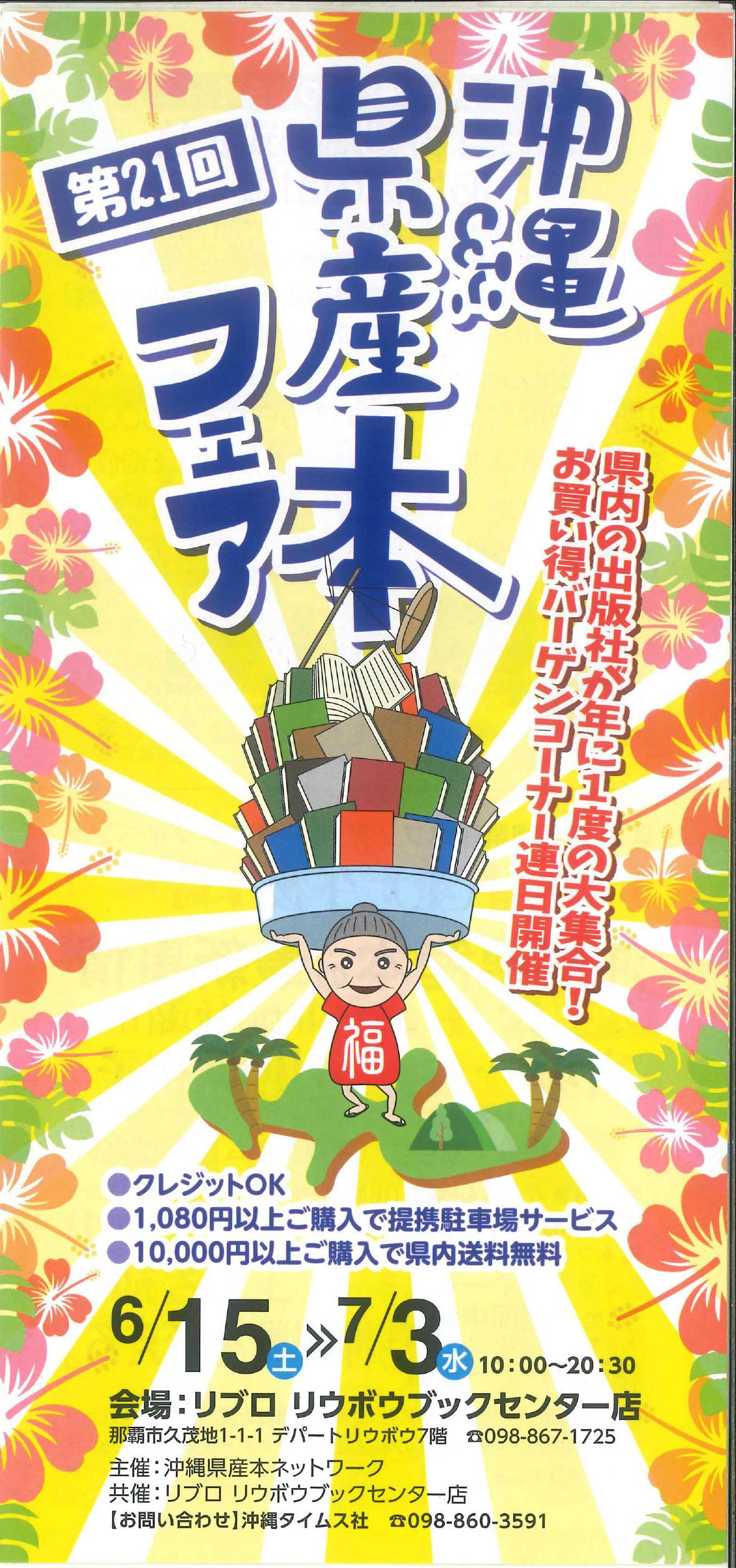 今年も6月15日(土)〜7月3日(水)に開催!「第21回沖縄県産本フェア」