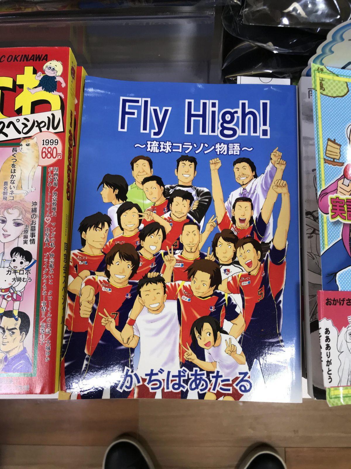 開催中〜7月3日(水)まで!「第21回沖縄県産本フェア」「Fly High! 〜琉球コラソン物語〜」追加納品してきました!