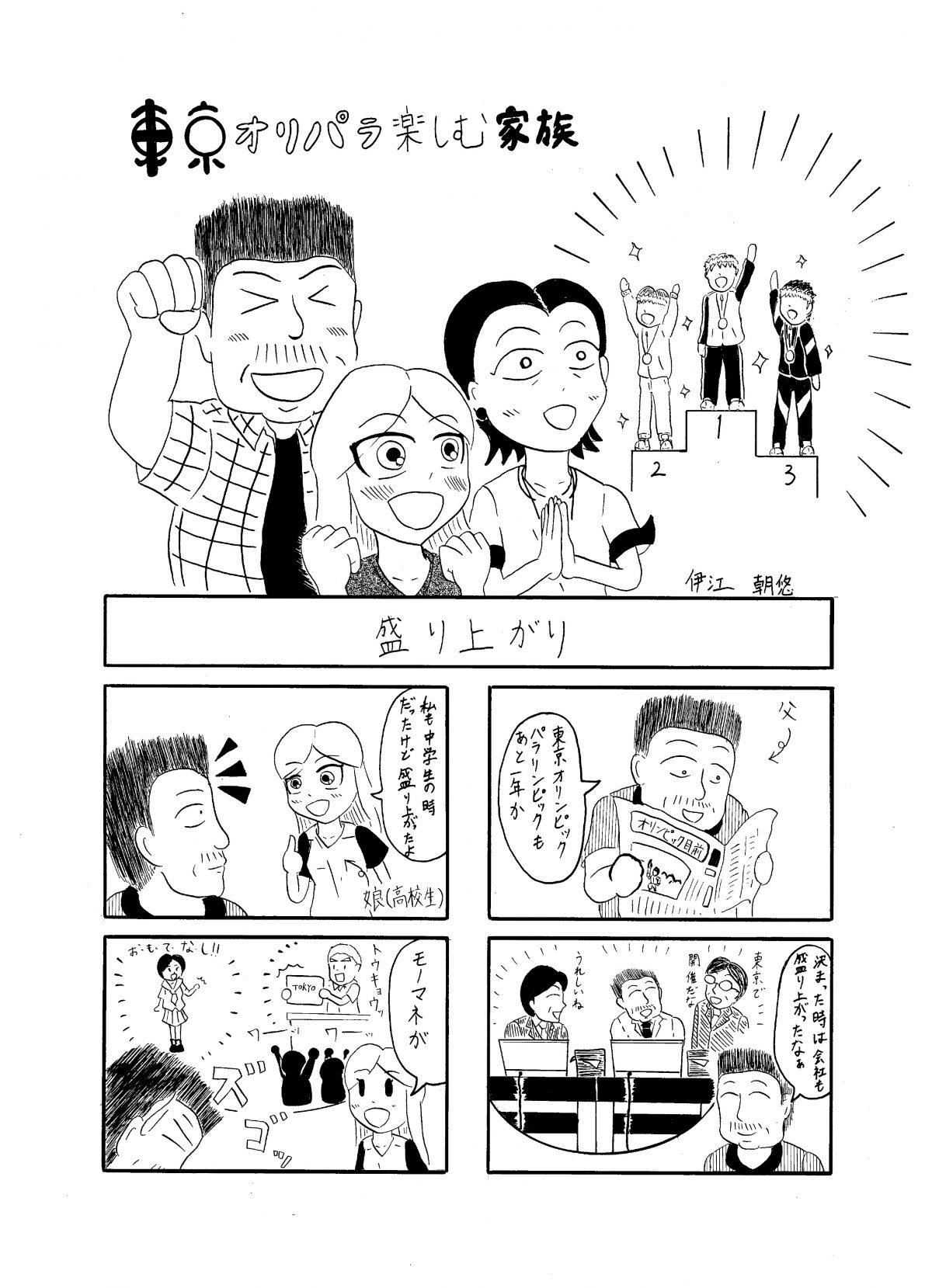 ヒューマンアカデミー那覇校 特別課題「東京オリパラを楽しむ家族」