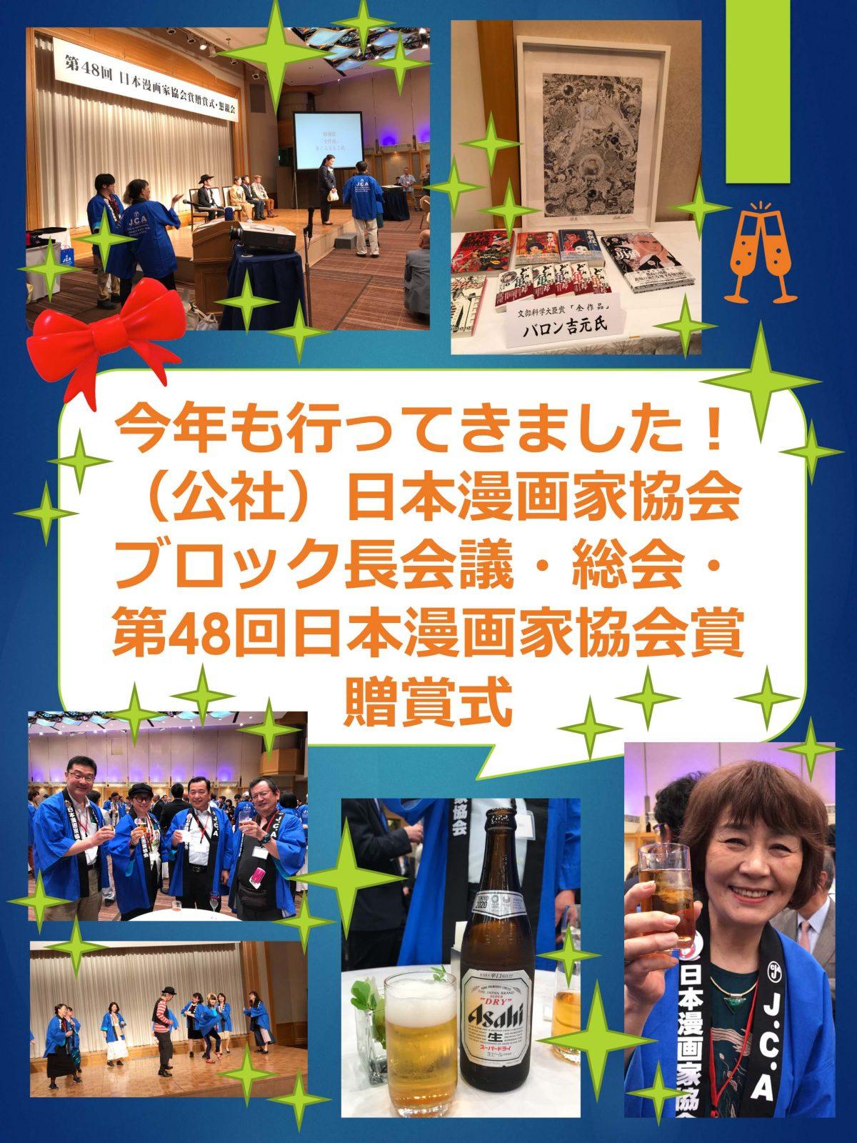 今年も行ってきました!(公社)日本漫画家協会 ブロック長会議・総会・第48回日本漫画家協会賞贈賞式