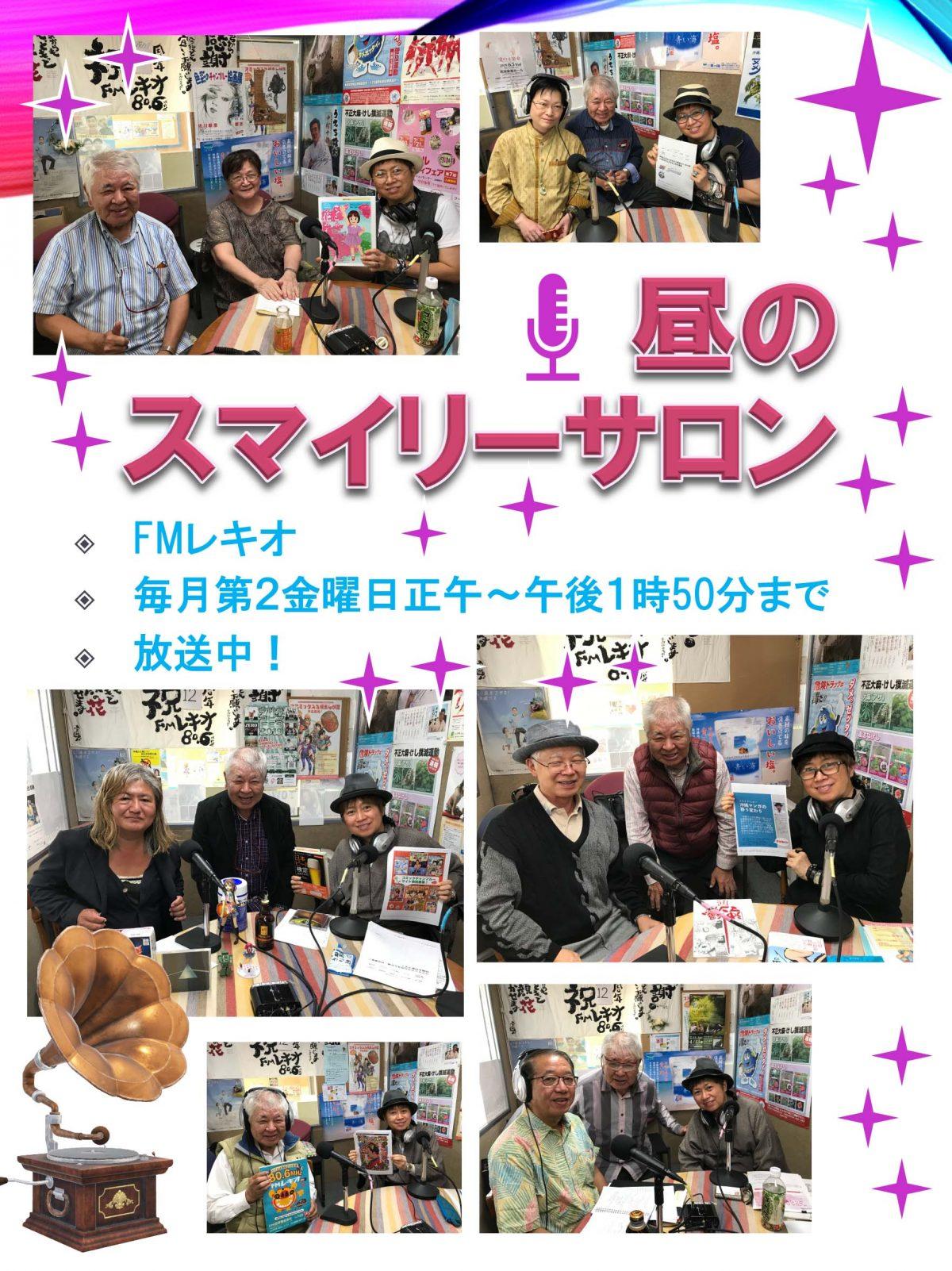 『昼のスマイリーサロン』7月12日(金)は山里米子先生が登場しました! 報告が遅くなりました!