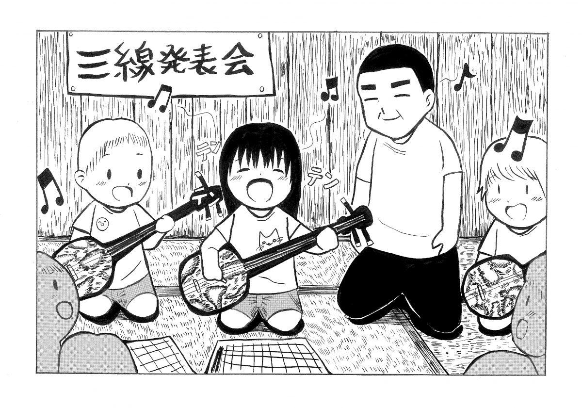 ヒューマンアカデミー那覇校1コママンガ課題「三線発表会」
