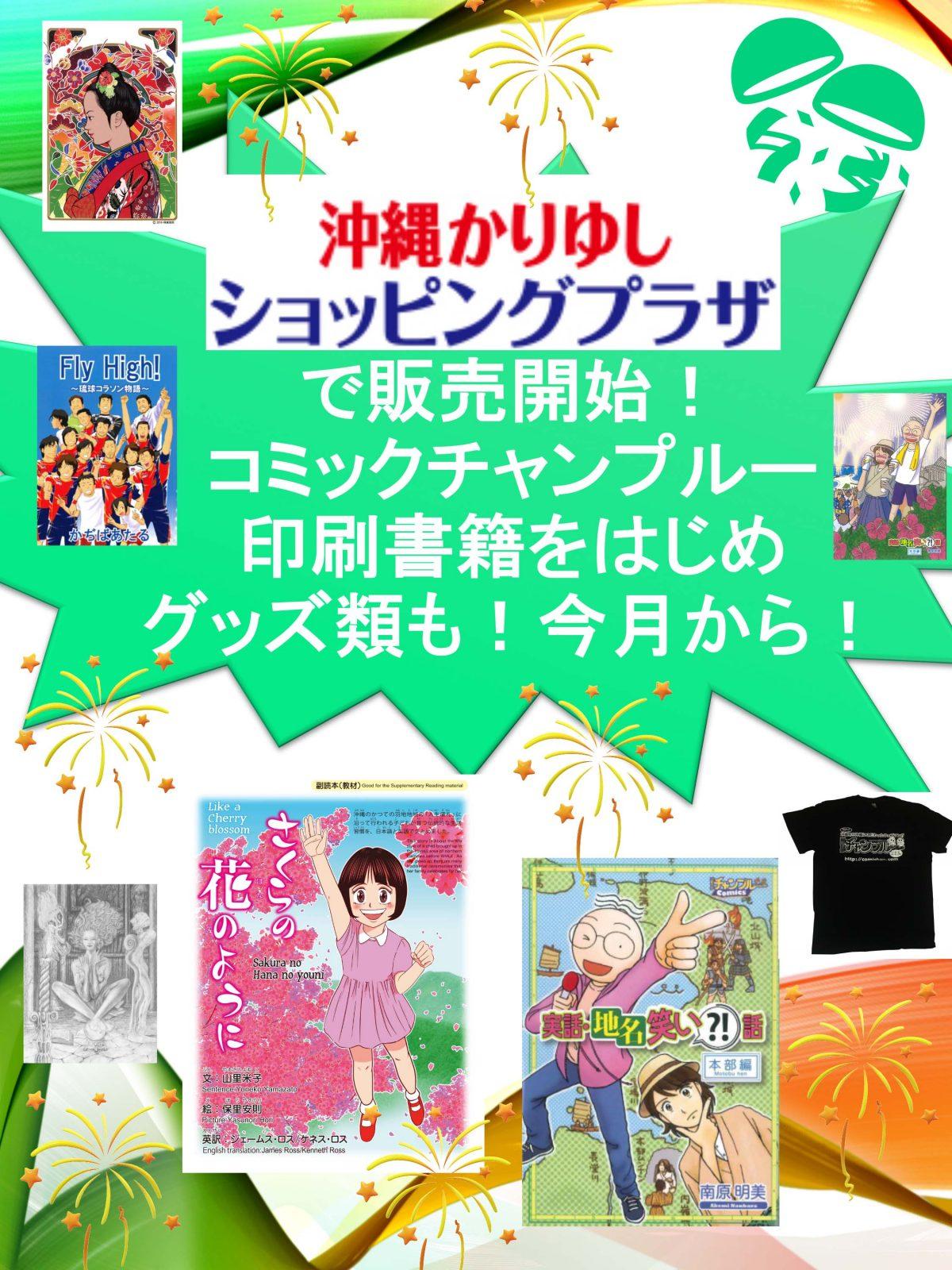 「沖縄かりゆしショッピングプラザ」で販売開始!コミックチャンプルー 印刷書籍をはじめグッズ類も!今月から!