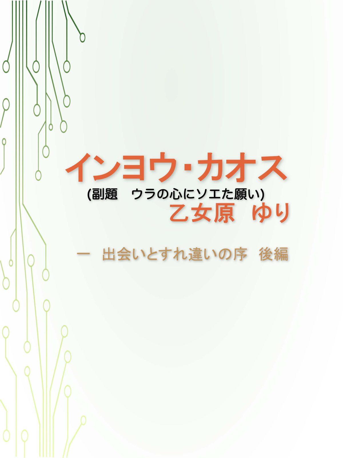 インヨウ・カオス (副題 ウラの心にソエた願い)  1.出会いとすれ違いの序 後編