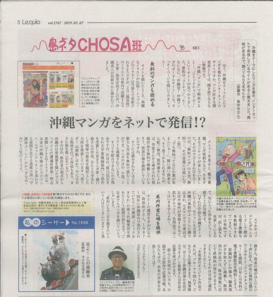 沖縄 タイムス 電子 版