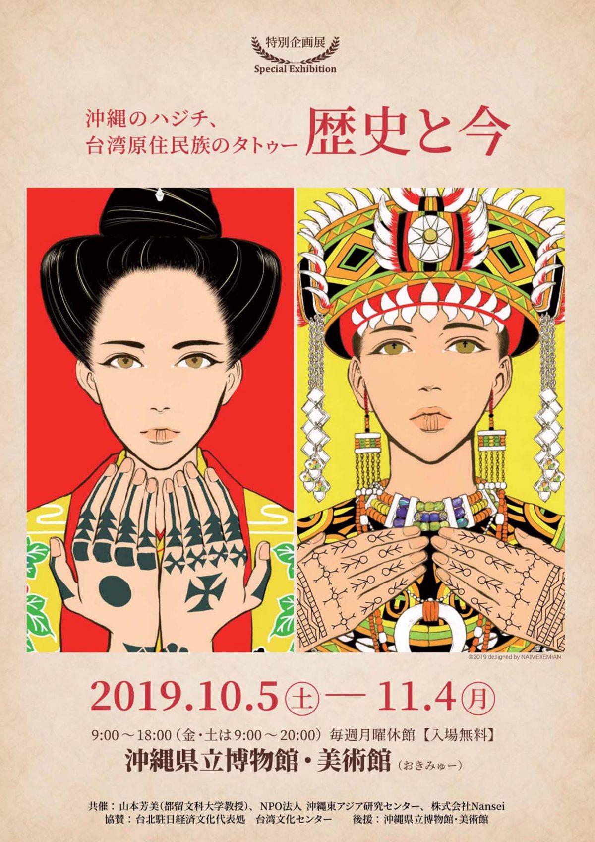 展示会は10月5日(土)〜11月4日(月)!クラウドファンディングは締切間近!「沖縄のハジチ、台湾原住民族のタトゥーの歴史と今」