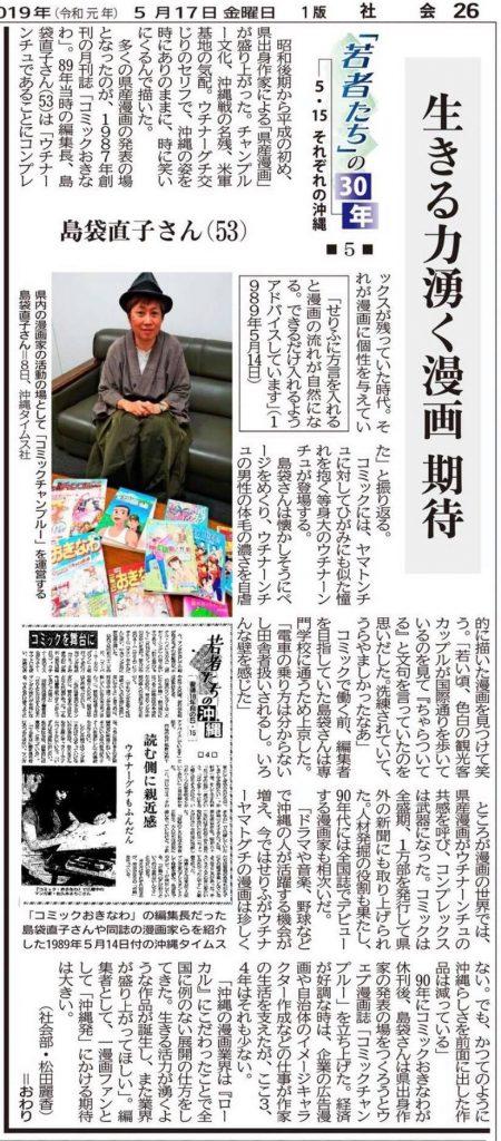 沖縄 タイムス