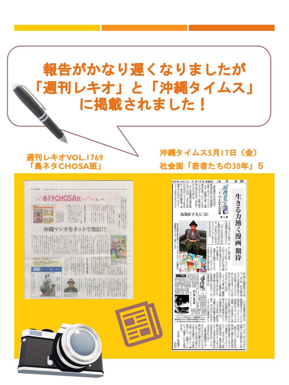 報告がかなり遅くなりましたが「週刊レキオ」と「沖縄タイムス」に掲載されました!