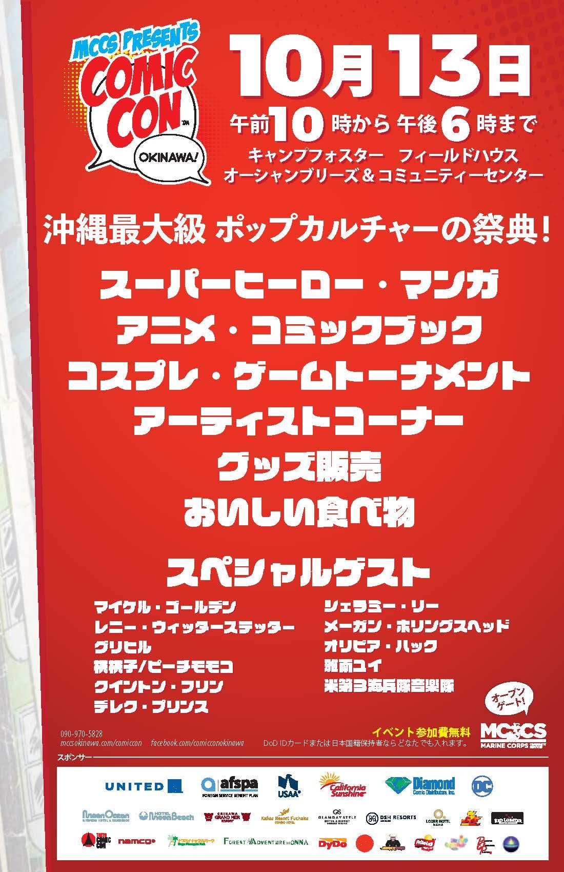 コミチャンで出ます!「コミコン沖縄2019」10月13日(日)!