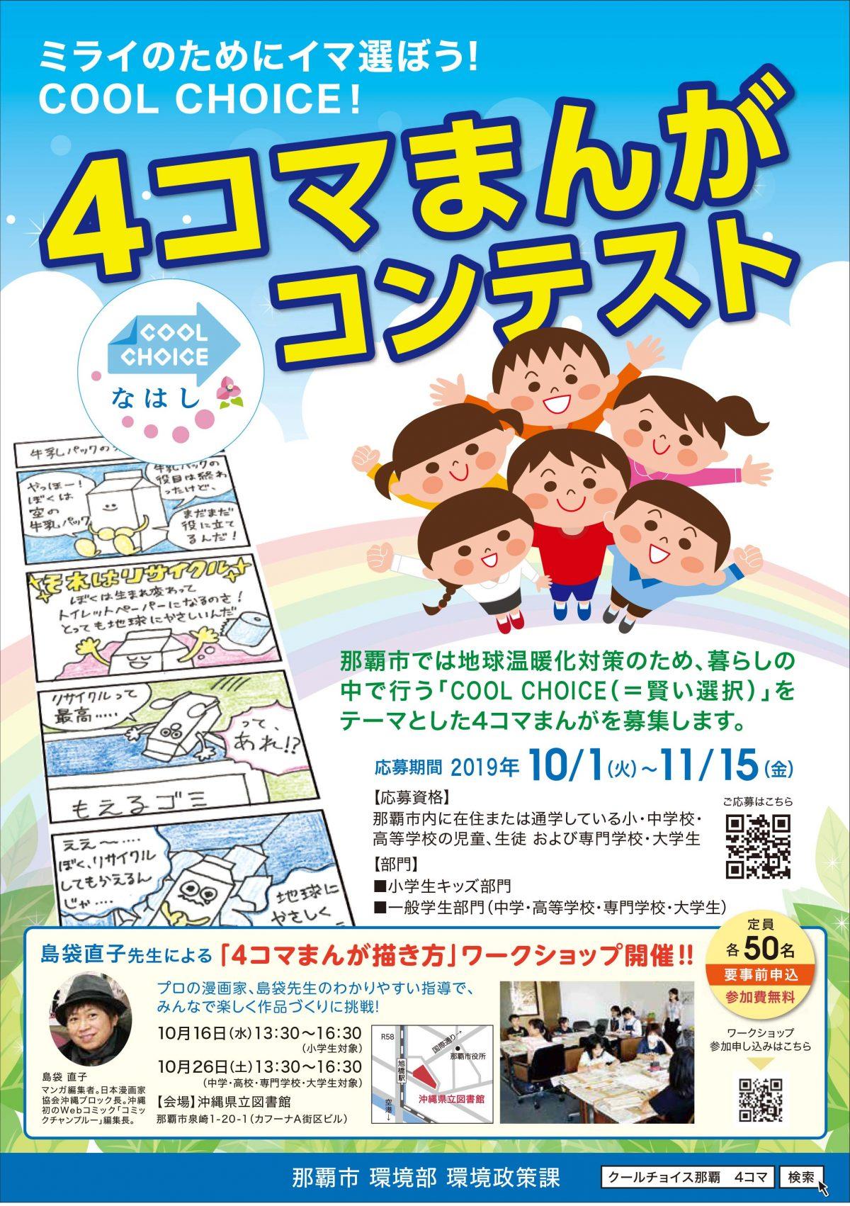 〆切延長! 11月20日(水)必着!「ミライのためにイマ学ぼう! COOL CHOICE! 4コマまんがコンテスト」
