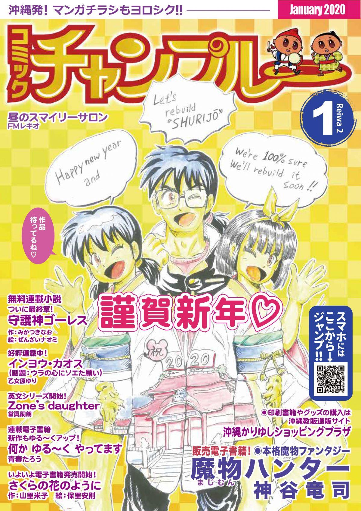 コミックチャンプルー 表紙更新しました! 1月です! 沖縄マンガチラシもよろしく!