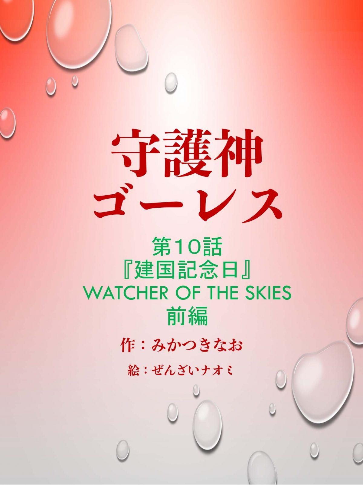 守護神ゴーレス第10話 『建国記念日』 Watcher of the skies 前編 イラスト追加
