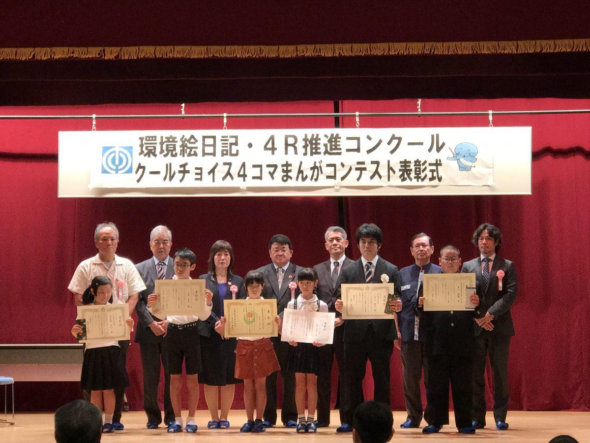 12月22日(日)でした!「ミライのためにイマ学ぼう! COOL CHOICE! 4コマまんがコンテスト」表彰式!