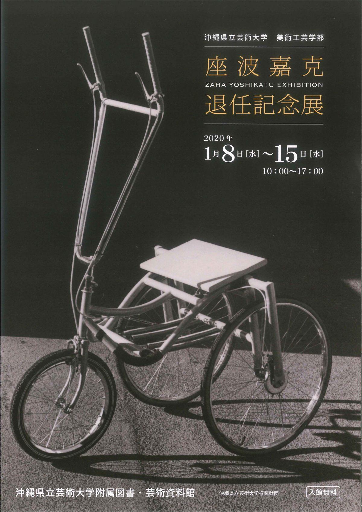 2020年1月8日(水)〜15日(水)「座波嘉克 退任記念展」開催!