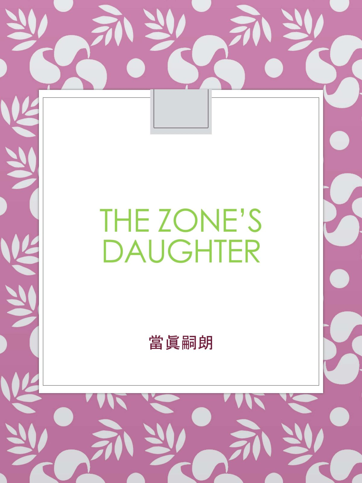 The Zone's daughter
