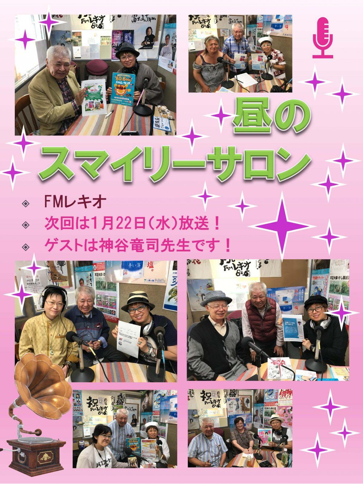 報告が遅くなりました!『昼のスマイリーサロン』12月13日(金)はスマイリーさんと二人きりでした! 1月22日(水)は神谷竜司先生が登場!