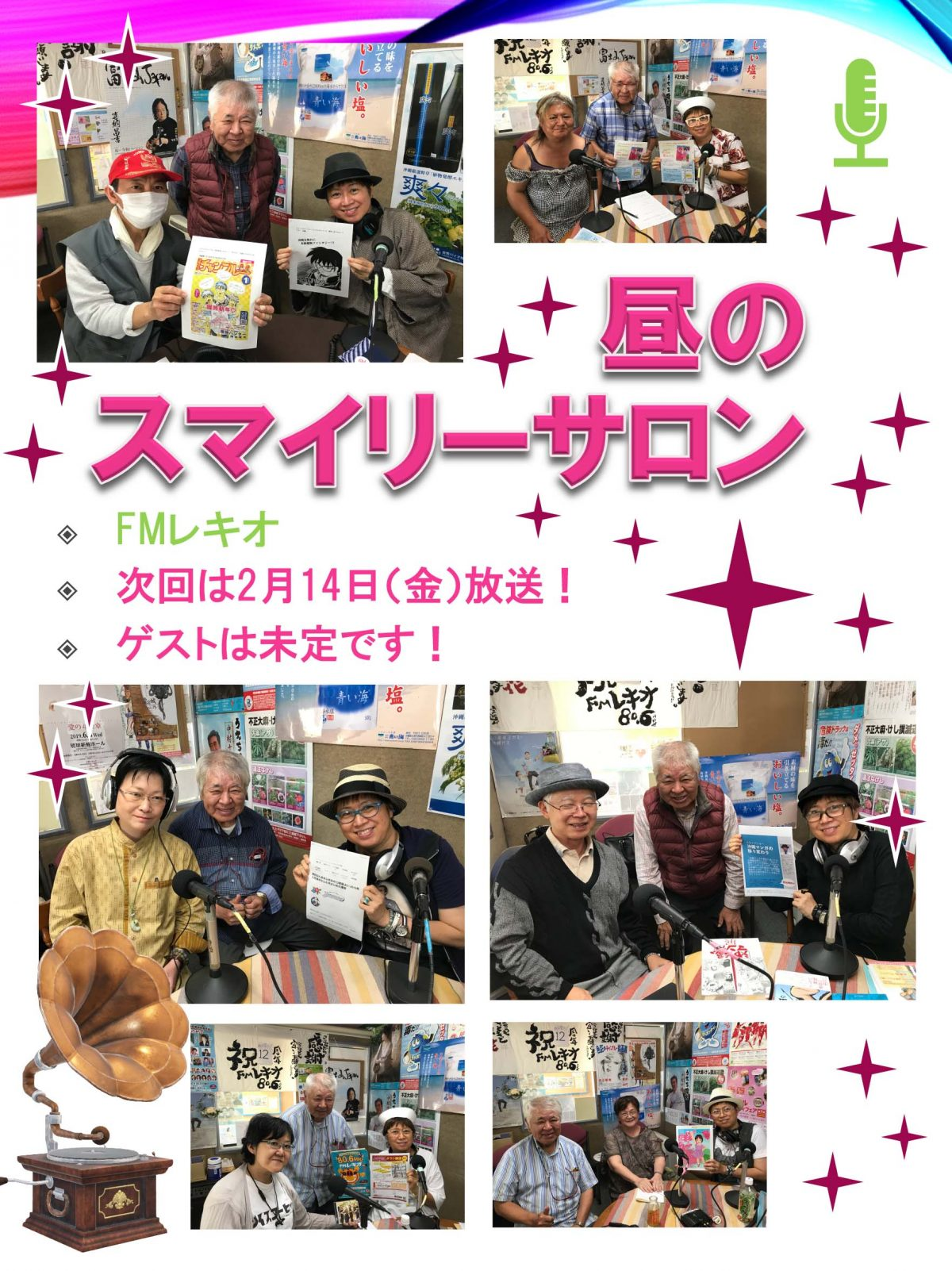 『昼のスマイリーサロン』1月22日(水)はゲストが神谷竜司先生でした! 次回2月14日(金)はゲスト未定です!